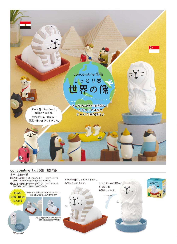 concombre 旅猫 しっとり壺 世界の像