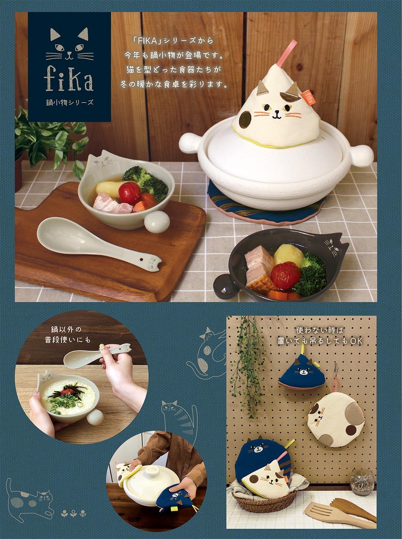fika 鍋小物シリーズ