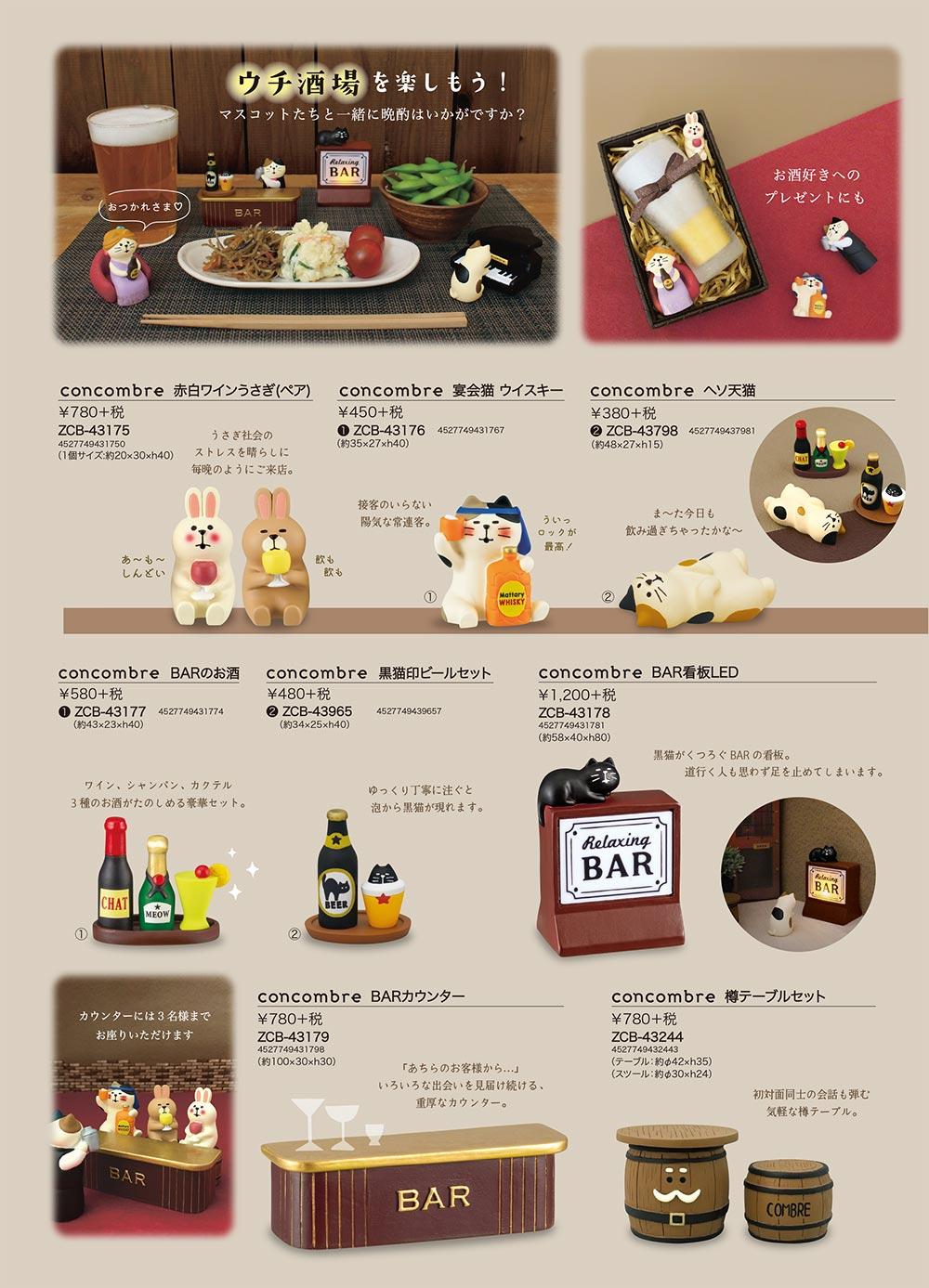 concombre 三毛猫BAR