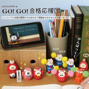 concombre GO!GO!合格応援団