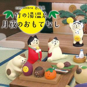 concombre 竹の湯温泉 月夜のおもてなし
