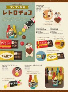 コンコン製菓 レトロチョコ