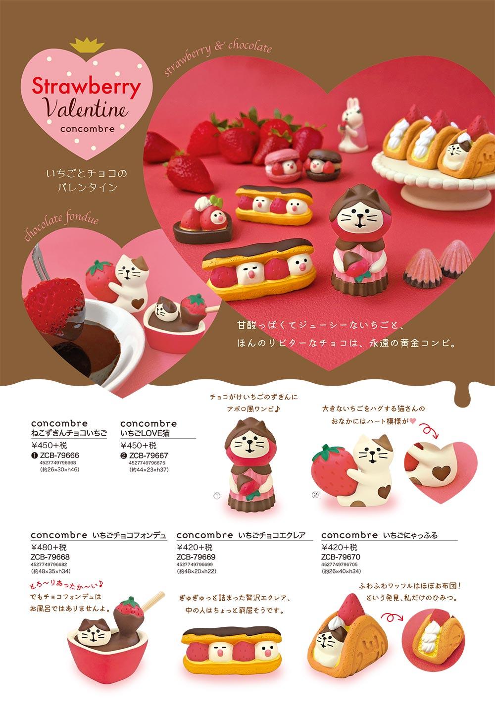 STRAWBERRY valentine